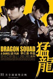 Dragon Squad